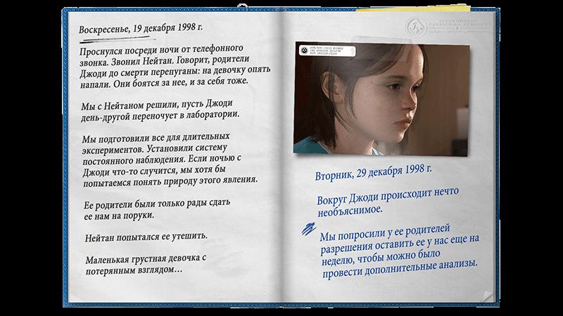 Beyond_OnlineGuide_RU_2